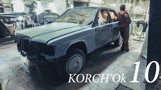 Кузов готов, цена, Мерседес 190 w201 KORCH'Ok 10 Жекич Дубровский, PRO-Service, Бородатая езда.
