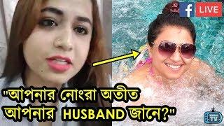 লাইভে নাফিসা জাহান এর সব নংরা অতীত বলে দিলেন ফারিয়া শাহরিন! | Faria Shahrin Live Nafiza Jahan