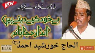 Arifana Kalam Be khud kiye dete hain By Alhaj Khursheed Ahmed (late) Rehmatullah alaih