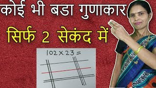 Multiplication Tricks in Hindi | Table | Math Tricks For Fast Calculation | Math Puzzle | Math Magic