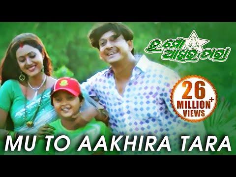 Xxx Mp4 MU TO AAKHIRA TARA Romantic Film Song I TU MO AAKHIRA TARA I Barsha Sidhanta Sidharth TV 3gp Sex