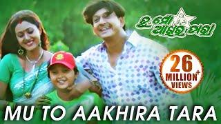 MU TO AAKHIRA TARA | Romantic Film Song I TU MO AAKHIRA TARA I Barsha, Sidhanta