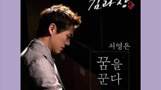 SEO YOUNG EUN - Dreaming [HAN+ROM+ENG] (OST Chief Kim) | koreanlovers
