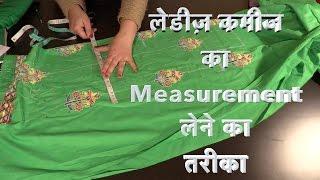 लेडीज़ कमीज का Measurement लेने का तरीका Easy & Simple way of Cutting & Measurement of Ladies Suit