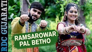 Holdu Bivdave || Ramsarowar Pal Betho || Baba Ramdevji Song || Gujarati DJ Mix Song || HD VIDEO