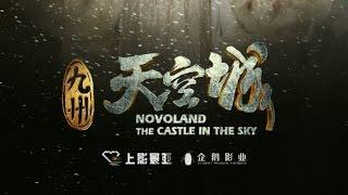 [Teaser] ตำนานอาณาจักรเหนือเวหา (Novoland: The Castle in the Sky 2016)