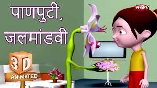 Water Hyacinth Flower Rhyme Marathi | फूल मराठी कविता | Marathi Rhymes For Children | Flower Songs