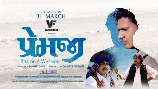 Premji : Rise Of A Warrior | Official Trailer | 31st March 2017