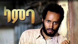 New Ethiopian Movie trailer  -  lamba (ላምባ) ግሩም ኤርሚያስ Girum Ermias
