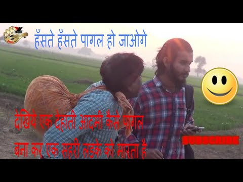 Xxx Mp4 DEHATI V S SAHARI BHOJPURI FUNNY COMEDY VIDEO 2018 3gp Sex