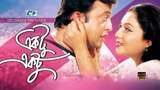Ektu Ektu Kore | Riaz | Shabnur | Bangla Movie Song HD | Monir Khan & Konok Chapa