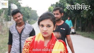 ইভটিজিং | Eve teasing | Bangla short film | 2018