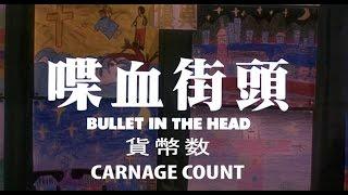 How Many Kills in Bullet in the Head (1990)