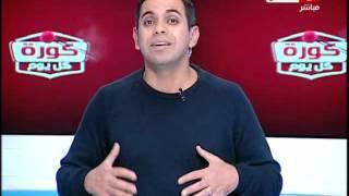 كورة كل يوم | تعرف على نتائج مباريات اليوم من الدوري المصري مع كريم حسن شحاتة