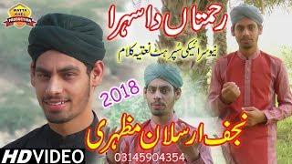 Rehmtan Da sehra ►Najaf Arslan Mazhari►Full HD Video►Latest Punjabi And Saraiki Super Hit Naat 2018