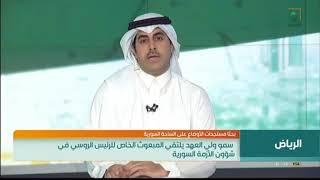 سمو #ولي_العهد الأمير #محمد_بن_سلمان يلتقي المبعوث الخاص للرئيس الروسي في شئون الأزمة السورية
