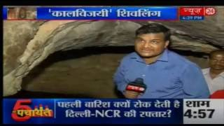 कालविजयी शिवलिंग || Neelkanth Mahadev Kalinjar ||