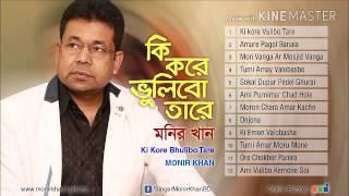 monir khan best song 2016