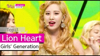 [HOT] Girls' Generation - Lion Heart, 소녀시대 - 라이온 하트 Show Music core 20150829