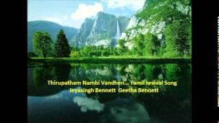Thirupatham Nambi Vandhen  an old Tamil Revival Song