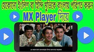 Hindi english movie bangla dubbing subtitle,,,,,,,,,,,,Android king