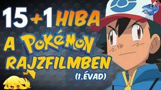 15 + 1 Hiba A Pokémon Rajzfilmben (1.évad)