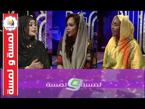 لمسة ولمسة - قناة النيل الازرق - حلقة الاحد - 13-3-2016
