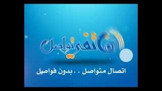 هاتفي تواصل  By.lamasat
