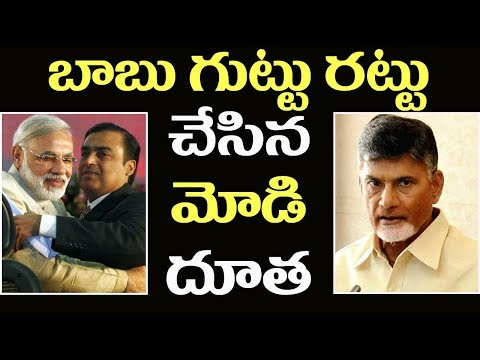 Chandra babu government fraud levered by Modi government secret agents 2day 2morrow