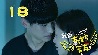 【我的奇妙男友】My Amazing Boyfriend 18 Eng sub 吴倩,金泰焕,沈梦辰,李昕亮,杨逸飞,付嘉