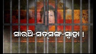 Sarathi Sex Scandal - Sarathi Satsang Swaha - Etv News Odia