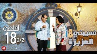 Nsibti la3ziza 8 - Episode 18 نسيبتي العزيزة 8 - الحلقة  - Partie 2