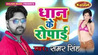 धान के रोपाई  - Dhaan Ke Ropai | Samar Singh | Bhojpuri Hot Song 2017