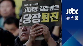 MBC·KBS 총파업 50일…국정감사 등 이번 주 '분수령'