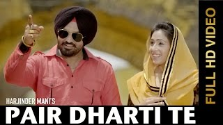 PAIR DHARTI TE (Full Video)   HARJINDER MANI    LATEST PUNJABI SONGS 2016    SWAGAN RECORDS