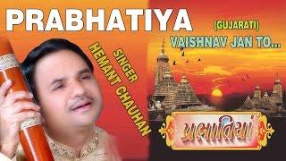 PRABHATIYA -  VAISHNAV JAN TO GUJARATI BHAJANS BY HEMANT CHAUHAN [FULL AUDIO SONGS JUKE BOX]