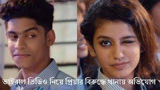 ভাইরাল ভিডিও নিয়ে প্রিয়ার বিরুদ্ধে থানায় অভিযোগ Bangla News Today