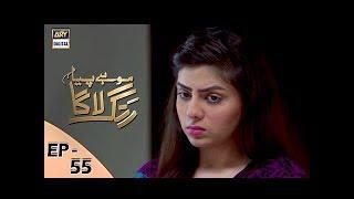 Mohay Piya Rang Laaga - Episode 55 - ARY Digital Drama