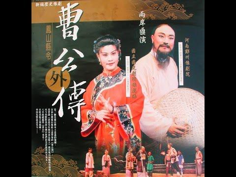 2003年豫劇「曹公外傳」鳳山首演紀錄片(下集)