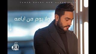 Tamer Hosny - Wala Yom Men Ayamo/ تامر حسني - ولا يوم من ايامه