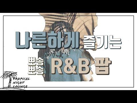 나른하게 즐기는 � �송한 R&B 팝 가사 번역