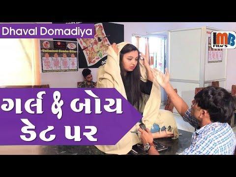Xxx Mp4 When GF BF On Date 🤣🤣🤣 Dhaval Domadiya 3gp Sex