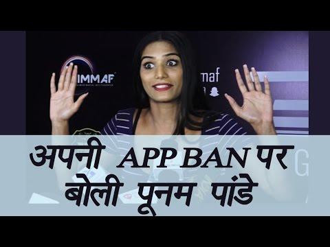 Xxx Mp4 Poonam Pandey Talks About BAN On Her App Watch Video FilmiBeat 3gp Sex