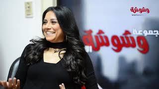 وشوشة |دينا زهرة:مهنة الإعلام مؤذية جدا ومعاييرها أتغيرت|Washwasha