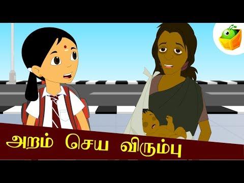 Xxx Mp4 அறம் செய விரும்பு Aram Seiya Virumbu Aathichudi Kathaigal Tamil Stories For Kids 3gp Sex