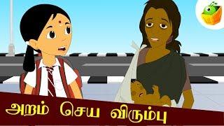 அறம் செய விரும்பு (Aram Seiya Virumbu) | Aathichudi Kathaigal | Tamil Stories for Kids
