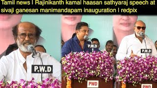 Rajinikanth, kamal haasan, sathyaraj speech @ sivaji ganesan manimandapam inauguration | redpix
