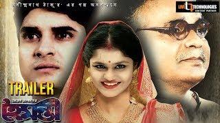 Hoimonti Trailer | Tithi Bosu | Sokal Raj | Dayel Rahman | Hoimonti Bengali Movie 2017