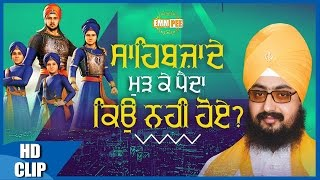 **WHY ARE WE PRODUCING SINGERS, ACTORS & DANCERS**…but not children like the SAHIBZADE? The Answer…