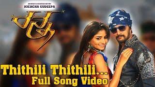 Ranna - Thithili Thithili  - Kannada Movie Song Video | Kichcha Sudeep | V Harikrishna